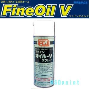 ファインオイル-V スプレータイプ FC-182-S 420ml 6本(1箱)|k-nsdpaint
