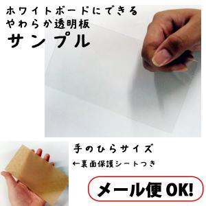 透明 クリア ホワイトボードにできるやわらか透明板 1mm厚 手のひらサイズサンプル