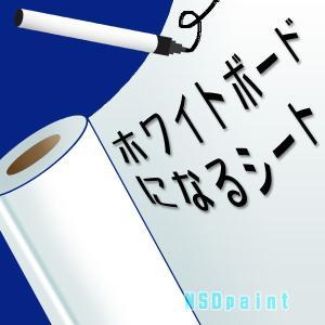 ホワイトボードになるシート白(のり付き) 1370mm×1M(単価) 切売り マトリクス糊仕様|k-nsdpaint