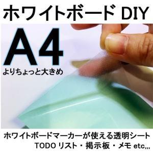 ホワイトボードになる透明シート(のり付き) A4サイズ マトリクス糊仕様 磁石不可|k-nsdpaint
