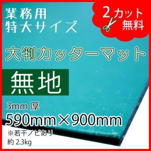 カッターマット 大判 無地 緑色 3mm厚 590mm×900mm 代引き可能|k-nsdpaint