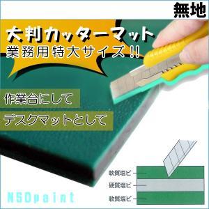 カッターマット 大判 無地 緑色 3mm厚 900mm×1800mm|k-nsdpaint