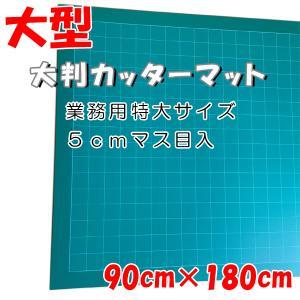 カッターマット 大判 5cmマス目入り 緑色 3mm厚 900mm×1800mm 代引き可能|k-nsdpaint