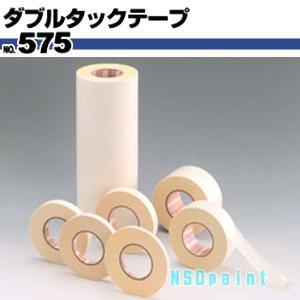セキスイ 両面テープ ダブルタックテープ #575 30mm幅×50M 10個入り|k-nsdpaint