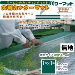 カッターマット 大判 無地 緑色 4mm厚 1000mm×1000mm 5.5kg ワーロンパワーマット|k-nsdpaint