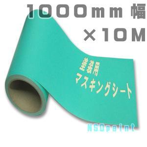塗装用マスキングシート 1000mm幅×10M