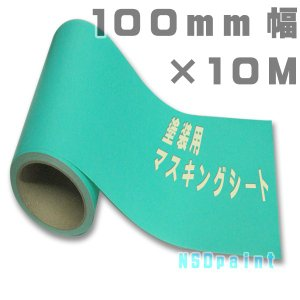 塗装用マスキングシート 100mm幅×10M