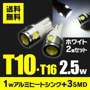 CR-X デルソル T10 LED 2.5W 4連 ハイパワー アルミヒートシンク ポジション ナン...