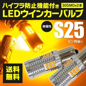 LEDウィンカーバルブ S25 シングル ピン角違い 150° ハイフラ内蔵 3030SMD LED...