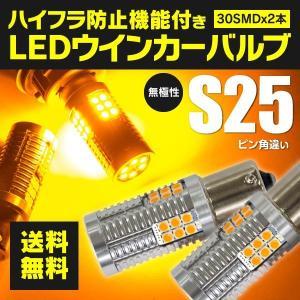 ミライース H23.9〜 LA300S・310S - リア LEDウィンカー S25 シングル ピン...