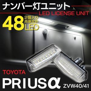 / セルシオ 36発 ライセンス灯 30セルシオ ナンバー灯 UCF30/ ユニット 2個1set 30系 左右合計 UCF31 LED