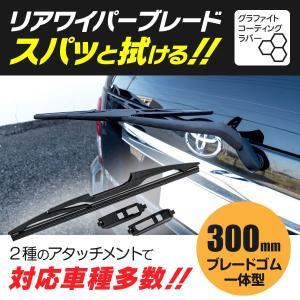 リアワイパーブレード 300mm キューブ / キューブキュービック Z12/NZ12 H20.11...