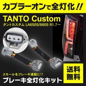 タントカスタム LA650S/660S R1.7〜 全灯化キット ブレーキ全灯化キット 4灯化 カプ...