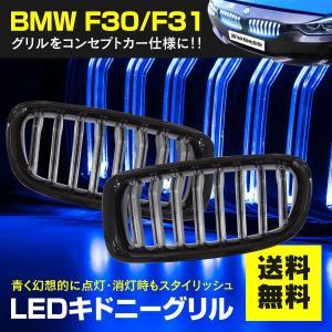 BMW3シリーズ/F30/F31 LEDキドニーグリル/フロントグリル/ブルー 【一式】  大ヒット...