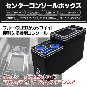 トヨタ エスティマ 50系 H18.1〜H31.11センターコンソールボックス USB×4 シガーソ...