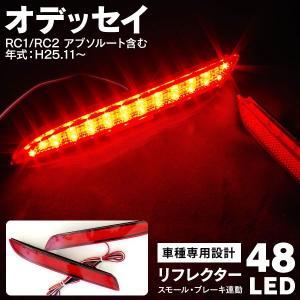 ホンダ オデッセイ/オデッセイアブソルート RC1/RC2 H25.11〜 LEDリフレクター 両側...