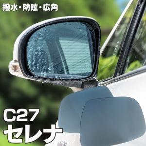 『超・撥水』ブルーミラーレンズ  ガラスを交換するからスッキリ仕上がる 上品な淡いブルー  ■適合車...
