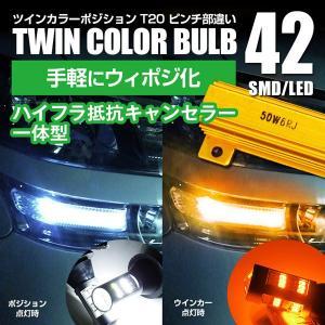 ミライース LA300S/310S H23.9〜 T20 ピンチ部違い ツインカラー LED ウィン...