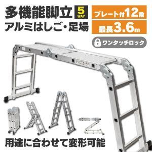 アルミ製 多機能脚立 プレート2枚付属 5通りの使い方 はしご 最長3.6m 折畳み ワンタッチロッ...