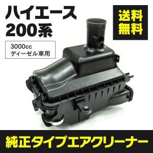 ハイエース 200系 3000cc ディーゼル車用 純正タイプ エアクリーナーボックス 補修 交換 ...