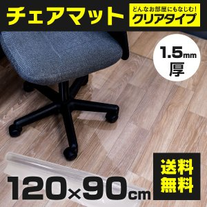 (予約販売)チェアマット 透明マット シート 保護カバー SMALL 120cm × 90cm クリ...