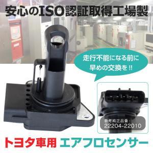 シエンタ NCP81/85G エアフロメーター エアマスセンサー 対応純正品番 22204-2201...
