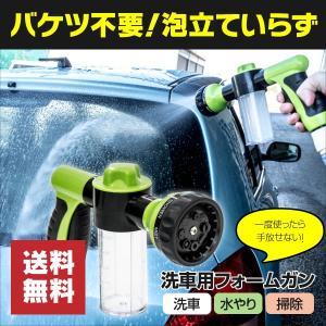 洗車用フォームガン ペットのお風呂 樹木への水やり カーウォッシュ ホースに取り付けるだけ 噴射パタ...
