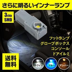 LEDインナーランプ 純正交換タイプ 3chip トヨタ クラウン 180系 200系 210系 2...