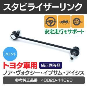 スタビライザーリンク【11】トヨタ ノア ヴォクシー(AZR60 ZRR70)/イプサム( ACM2...