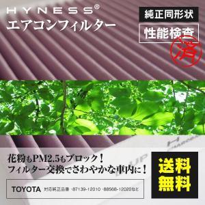 シエンタ NCP81/NCP85 H15.9-H17.8 エアコンフィルター 純正品番 超高品質 活...