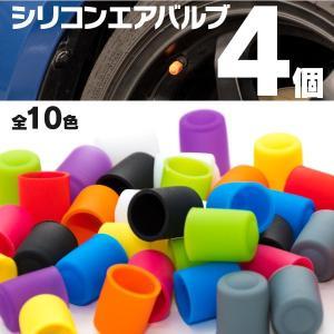 CR-X デルソル エアバルブ カバー シリコンキャップ 全10色 (ネコポス限定送料無料)