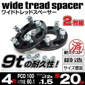 ワイドトレッドスペーサー【04】 4穴/PCD100/P1.5/20mm  自社独自の耐久テスト実施...
