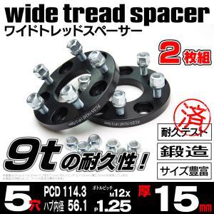 ワイドトレッドスペーサー【13】 5穴/PCD114.3/P1.25/15mm  自社独自の耐久テス...