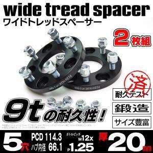 ワイドトレッドスペーサー【14】 5穴/PCD114.3/P1.25/20mm  自社独自の耐久テス...