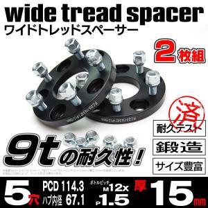 ワイドトレッドスペーサー【15】 5穴/PCD114.3/P1.5/15mm  自社独自の耐久テスト...