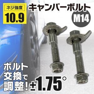 日産 セレナ C26 フロント用 キャンバーボルト M14 調整幅 ±1.75° アルマイト処理 2...