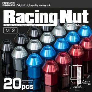 AZZURRI PRODUCE オリジナル レーシングナット/ホイールナット 【M12 × P1.2...
