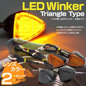 LEDウインカー バイク用 LEDウィンカー 三角形タイプ ...
