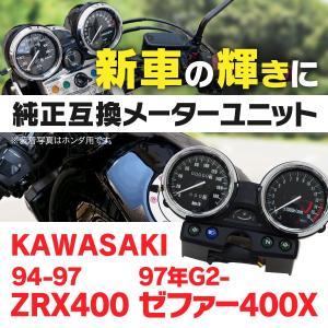 (予約販売) メーター ユニット 新品 カワサキ ZRX400 94〜97年 / ゼファーχ 97G...