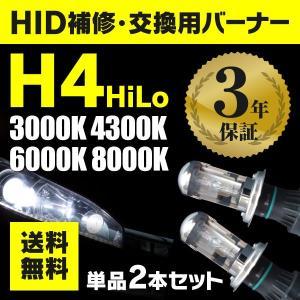 HIDバルブ H4 Hi/Lo スライド HIDバルブ 交流式 35W/55W 兼用 2本セット 3000K/4300K/6000K/8000K H4 Hi/Lo スライド HIDバーナー