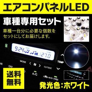 エアコンパネル LED セット ラパン HE21S アナログ表示 ホワイト/白 (ネコポス限定送料無...