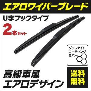 エアロワイパー 2本 ワイパー グラファイト加工 U字フック (サイズ選択制)(送料無料)  350...
