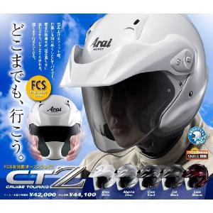 ARAI アライ CT-Z オープンフェイス ヘルメット|k-oneproject