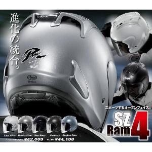 ARAI アライ SZ-Ram4 (エスゼットラムフォー) オープンフェイス ヘルメット ソリッド|k-oneproject