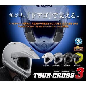 Arai アライ TOUR-CROSS 3 ツアークロス3 オフロード ヘルメット|k-oneproject