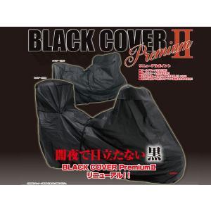 DAYTONA デイトナ ブラックカバー プレミアム2 ビッグスクーターサイズ 77170|k-oneproject