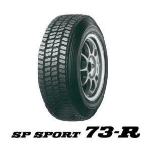 DUNLOP ダンロップ SP SPORT 73-R(エスピースポーツ)  ラリー・ダートトライアル競技用 タイヤ 165/65R13 165-65-13 k-oneproject