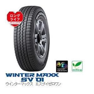 【送料無料】DUNLOP ダンロップ WINTER MAXX SV01 ウィンターマックス 185R14 8PR 商用車専用スタッドレスタイヤ|k-oneproject