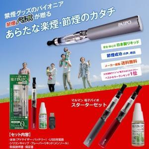 電子たばこ 電子タバコ 電子PAIPO 電子パイポ 電子煙草...