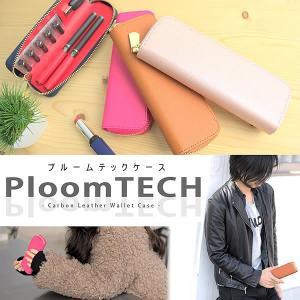 プルームテック ケース PloomTECH 2本収納 超コンパクト オールインワン サフィアーノ レザー ラウンドファスナー ネコポス便